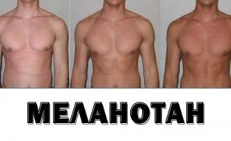 Действие и ефект на Меланотан