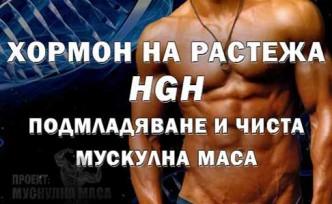 Хормон на растежа (HGH) за подмладяване, релеф и загуба на мазнини и чиста мускулна маса.